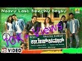 Last Bench Boys Kannada College Kumar Video Song