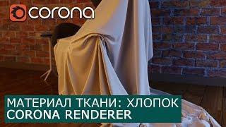 Материал ткани: хлопок в Corona Renderer & 3Ds Max | Уроки как сделать архитектурная визуализация