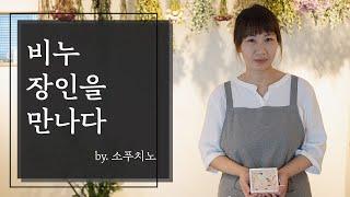 [핸드메이드오] 인천 비누 공방  소푸치노 아로마 스튜…