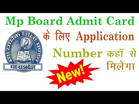 mpboard admit card application no search