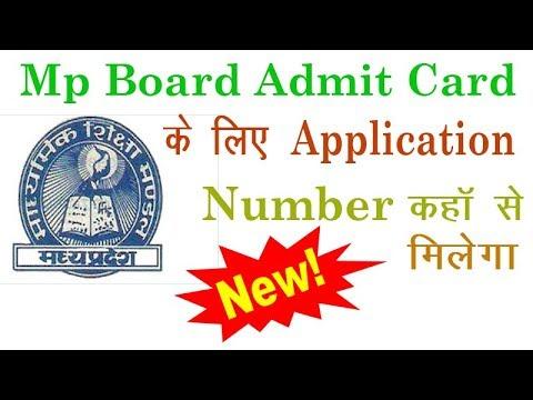 mpboard admit card application no search