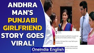 Andhra Man tells family about Punjabi girlfriend, story is a big hit on Twitter| Oneindia News