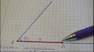 Задача №288. Геометрия (Атанасян), 7 класс. Построение угла с помощью циркуля