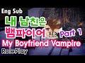 (Eng Sub) 내 남친은 뱀파이어(My Boyfriend Vampire) #1 | 남친 ASMR | Korean Boyfriend Role Play | 한국어 남자 ASMR
