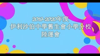 Publication Date: 2019-11-04 | Video Title: 2019 10 25 陸運會