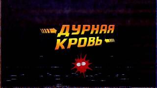 Дурная Кровь - Загробный Гоп Стоп