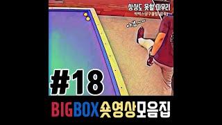 [구독자 이벤투 증..]후루꾸 맛집 BIGBOX 포복절…