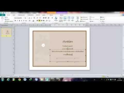 การทำใบประกาศรางวัลด้วยโปรแกรม Publisher by rayongall.com