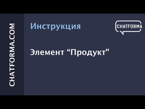 [Инструкция]  Продукт