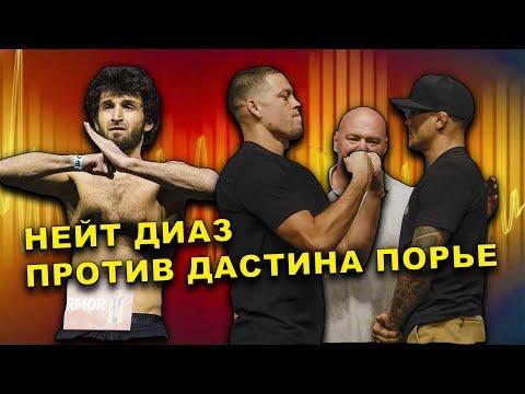 Забит получил соперника/Дастин Порье ожидает боя с Нейтом Диазом/Емельяненко поспорил на машину