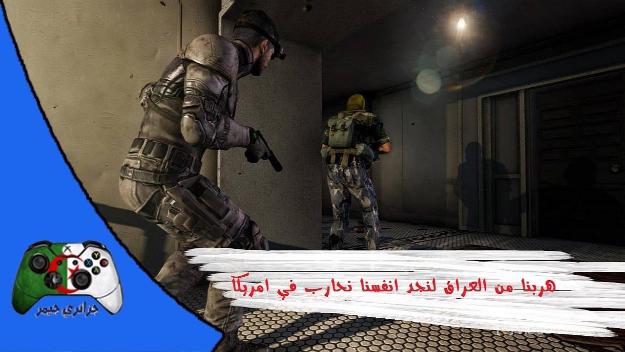 #4 عندما يلعب العربي بلقناصة  splinter cell blacklist