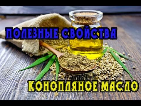 Конопляное масло эффективное лекарство от рака и алкоголизма - YouTube