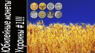 Юбилейные Монеты Украины ч1!!!(, 2015-02-14T12:29:42.000Z)