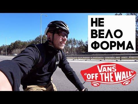Кэжуал для велосипеда от VANS. Купил на eBay