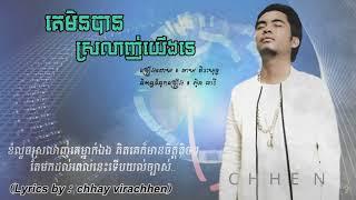 ឈប់ឆ្កួតទៅគេមិនស្រលាញ់យេីងទេ -- [[ ឆាយ វិរៈយុទ្ធ ]]//Full LyricS Audio,khmeR New SonG IyricS