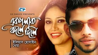 Ek Poloke – Eleyas Hossain, Keya Video Download
