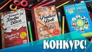 БЕССМЫСЛЕННАЯ КНИГА 2 часть | POINTLESS BOOK | Оформление и обзор + Конкурс | YulyaBullet