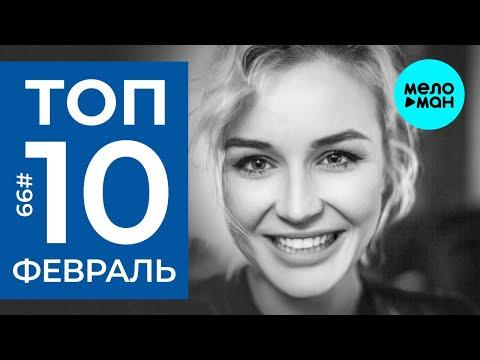 10 Новых песен 2020 - Горячие музыкальные новинки #99