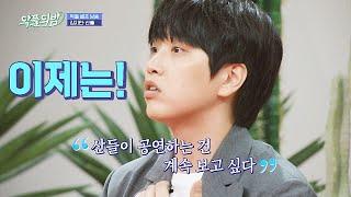 (호평 가득☞) 믿고 보는 산들(Sandeul) 뮤지컬! 악플러들 보고 있나? 악플의 밤(replynight) 4회