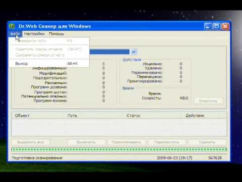 проверить компьютер на вирусы онлайн доктор веб