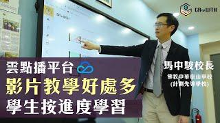 Publication Date: 2020-10-14 | Video Title: 【GRWTH 雲點播平台】 影片教學好處多 | 佛教中華康山