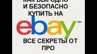 видео Как начать покупать на eBay: пошаговая инструкция для новичков