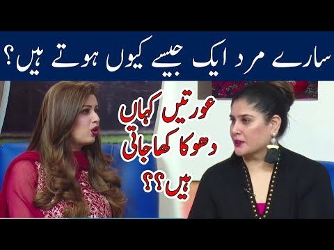 Is All Men are Same? | Neo Pakistan | 20 April 2019 | Neo News