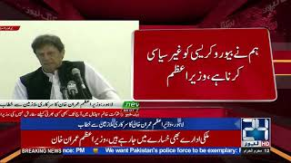 PM Imran Khan Addressing Government Employees In Lahore | 24 News HD