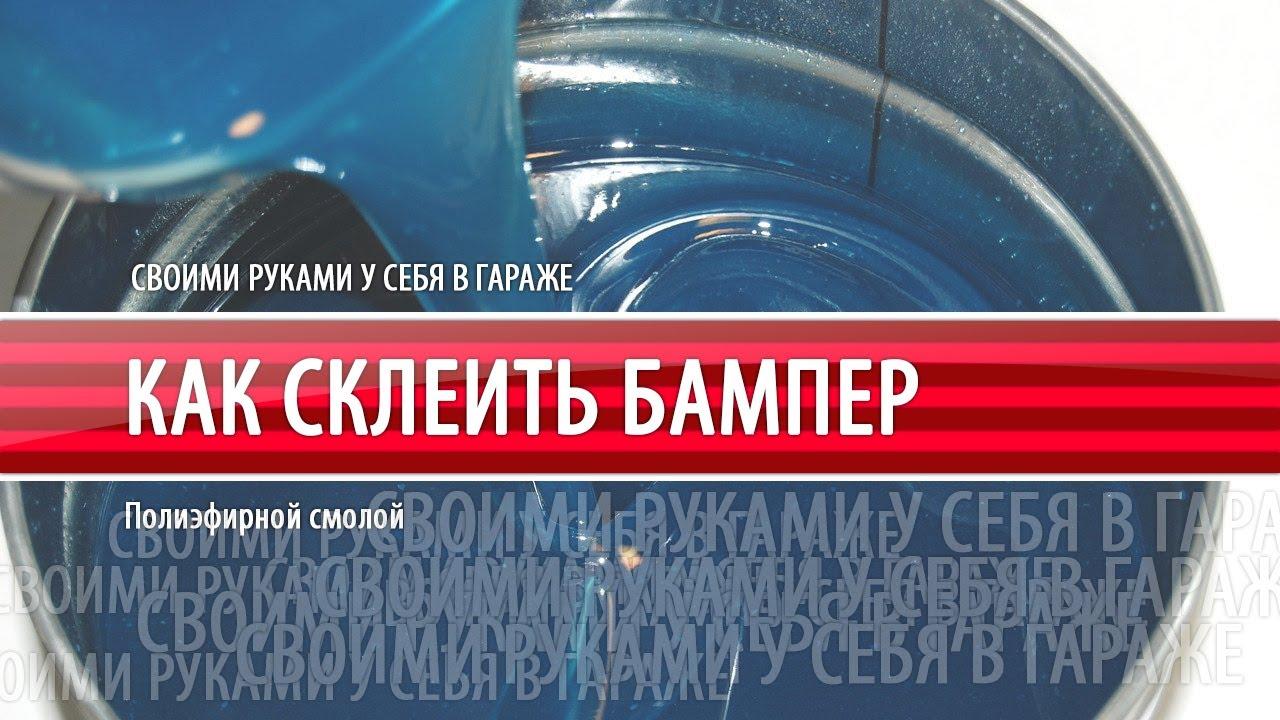 Ремонт бампера своими руками видео ютуб