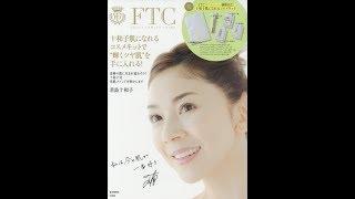 【紹介】FTC FELICE TOWAKO COSME e MOOK 宝島社ブランドムック (君島 十和子) 君島十和子 検索動画 28