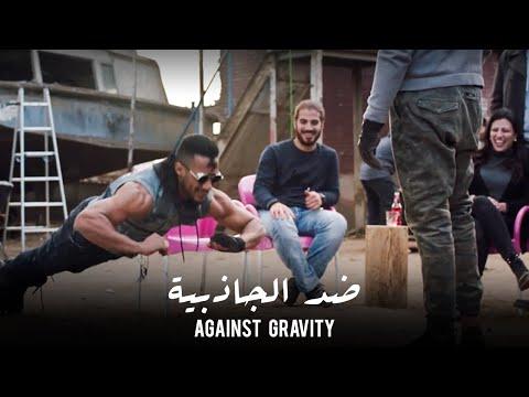 Mohamed Ramadan - Against Gravity / محمد رمضان من ميكنج اعلان ستينج .. ضد الجاذبية