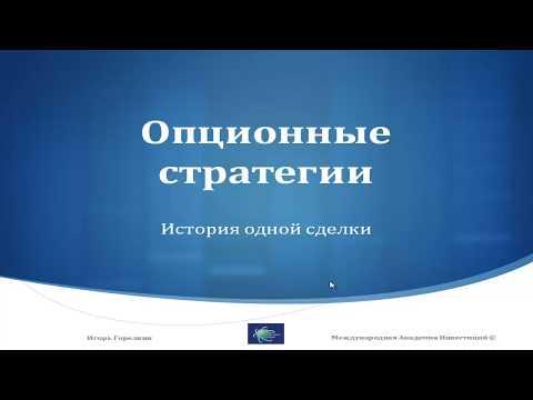 История одной сделки  Ч1. Игорь Горелкин: создание опционных стратегий на примере реальных сделок.