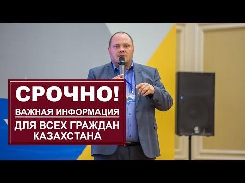 Срочно! Важная информация для всех граждан Казахстана