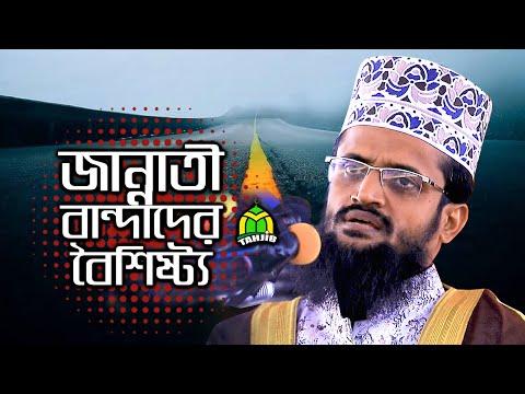 জান্নাতী বান্দা কারা? ।। জান্নাতী বান্দাদের বৈশিষ্ট্য ও গুণাবলী ।। Maulana Abdullah Al Amin