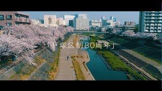 戸塚区制80周年記念PR動画