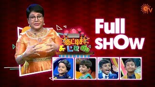 Kutty Chutties - Full Show | 29th Dec 2019 | குட்டிச் சுட்டீஸ் | Sun TV Show