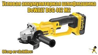 Обзор  аккумуляторной угловой шлифмашины DeWALT DCG412M2