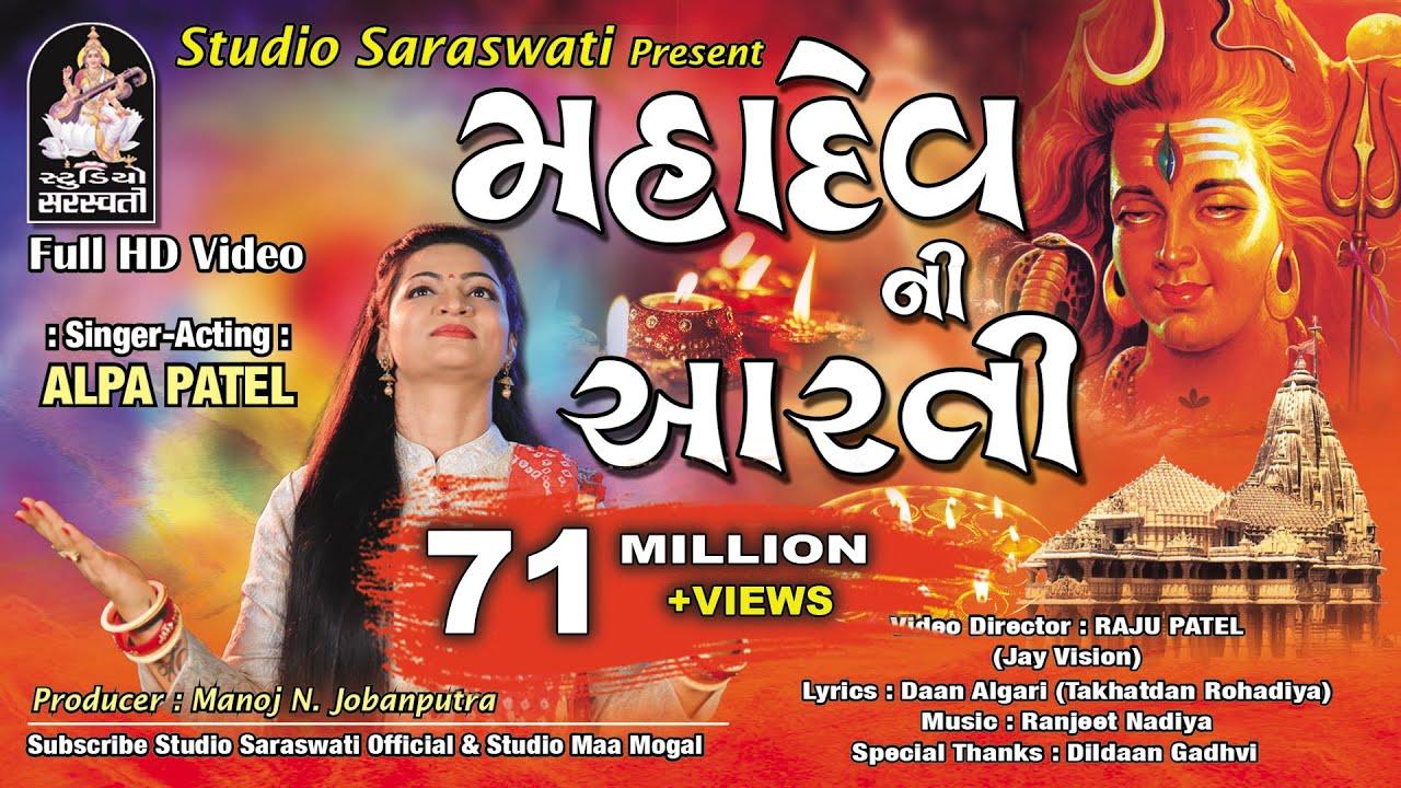 Download MAHADEV NI AARTI | Singer & Acting ALPA PATEL Produce by STUDIO SARASWATI Junagadh