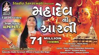 mahadev ni aarti singer acting alpa patel produce by studio saraswati junagadh