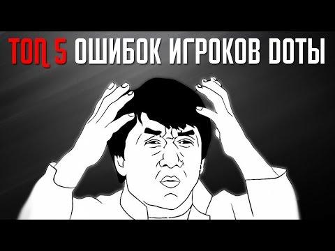видео: ТОП 5 Ошибок игроков Доты