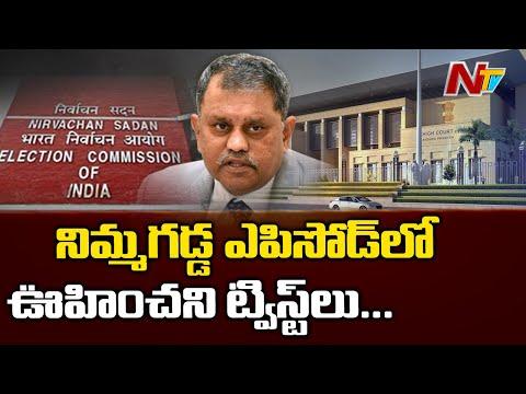 AP SEC Issue: New Twists In Nimmagadda Ramesh Kumar Case | NTV