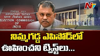 AP SEC Issue: New Twists In Nimmagadda Ramesh Kumar Case | NTV