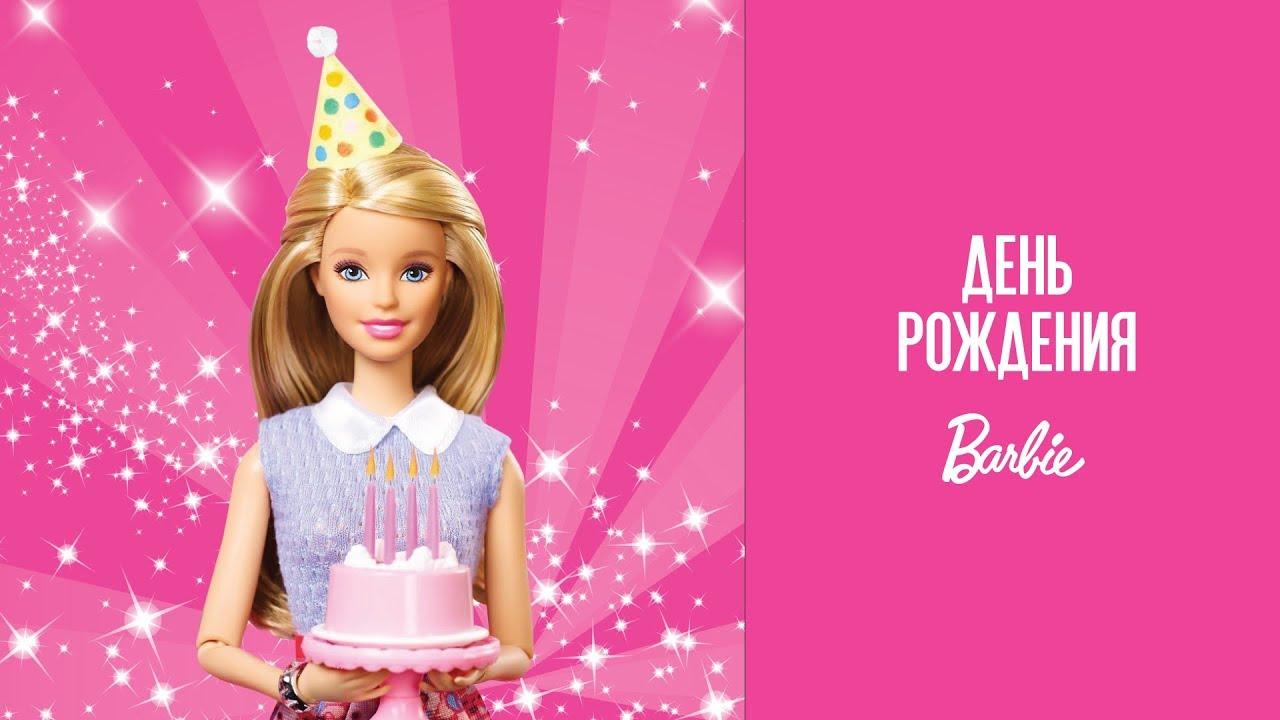 Картинка с днем рождения барби