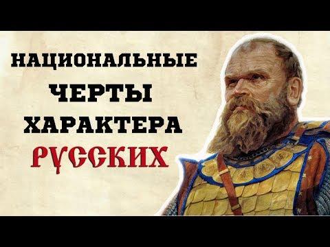 Зовите русского!