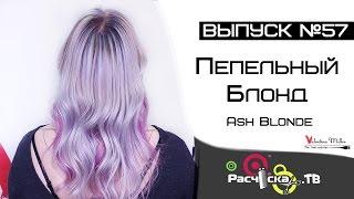 видео Краска для волос Schwarzkopf Color Mask: палитра и простые способы нанесения