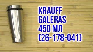 Розпакування Krauff Galeras 450 мл 26-178-041