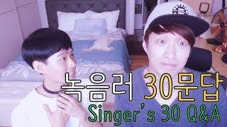 【알트】 녹음러 30문답 (Feat. 코렌, 고결)│Singer