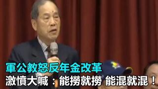 軍公教怒反年金改革 激憤大喊:能撈就撈、能混就混!|三立新聞網SETN.com