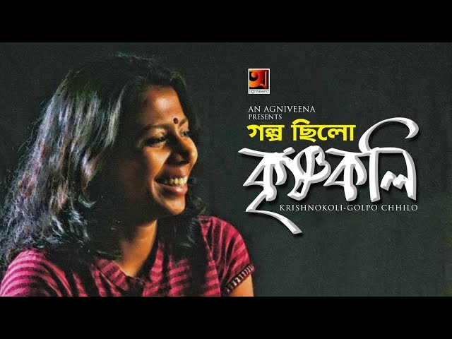 Golpo Chilo | by Krishno Koli | New Bangla Song 2019 | Official Lyrical Video | ☢ EXCLUSIVE ☢