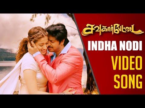 Indha Nodi Song Lyrics From Sowkarpettai